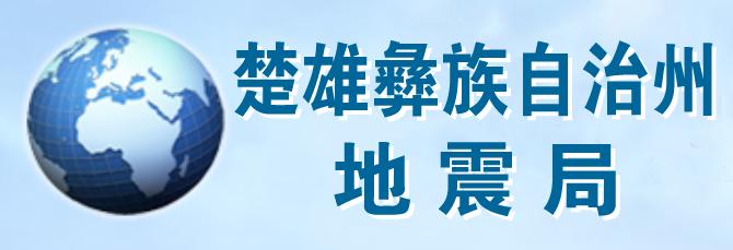 名称:楚雄州地震局 描述: